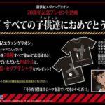 「新世紀エヴァンゲリオン」セリフTシャツシリーズ第4弾がお披露目。