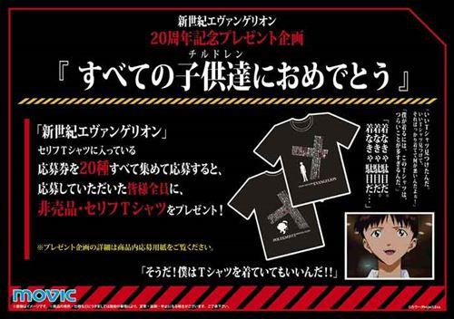 エヴァ20周年記念企画、『新世紀エヴァンゲリオン』セリフTシャツ全20種購入者にプレゼントされるTシャツ