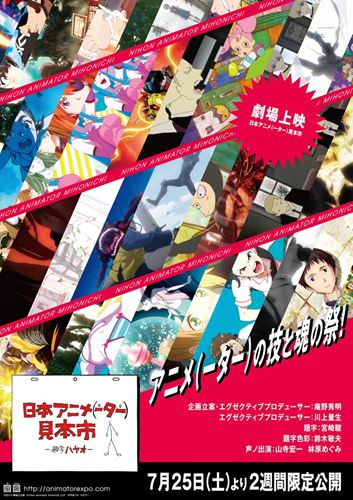 『劇場上映 日本アニメ(ーター)見本市』のポスター