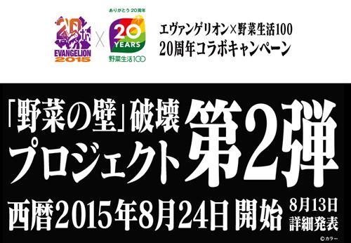 カゴメ・エヴァンゲリオン 20周年記念コラボキャンペーン第2弾が8月24日よりスタート