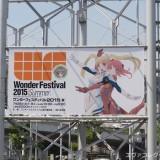 「ワンダーフェスティバル2015[夏]」の看板。エヴァ20周年記念として「エヴァンゲリオン20周年 in WF2015」ブースがあることからエヴァ推し