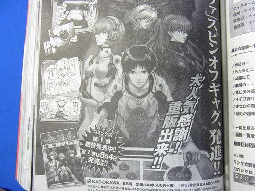 ピコピコ中学生伝説のコミックス第2巻は8月4日発売
