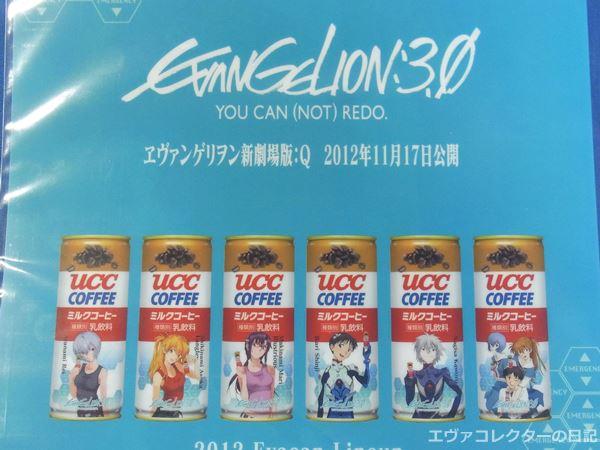 ヱヴァンゲリヲン新劇場版:Q公開時に発売されたエヴァ缶のバリエーション
