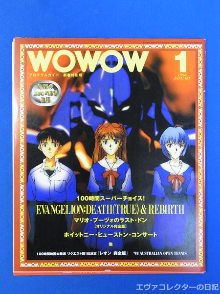 WOWOWプログラムガイド 1998年1月