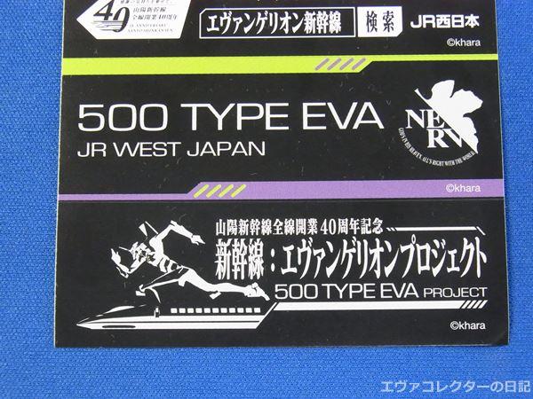 新幹線:エヴァンゲリオンプロジェクト 500typeevaとプロジェクトのロゴ部分