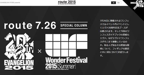 【route2015 all around the EVANGELION にて   スペシャルコラム「フィギュアの進化とエヴァンゲリオン」掲載!】