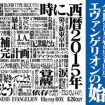 東京・渋谷のパルコで「エヴァンゲリオンの始点」が開催。