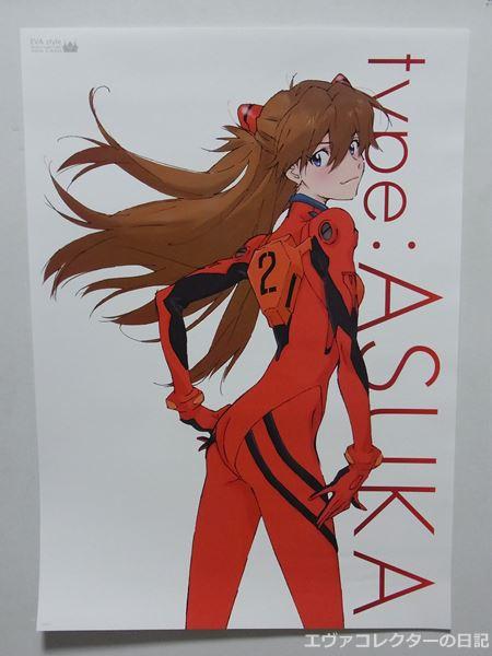 『EVA style VISA CARD type:ASUKA』マイペイスリボ利用者特典アスカポスター