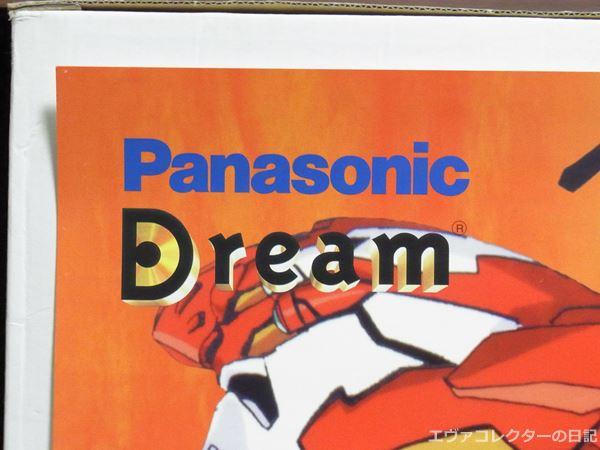 パナソニックDreamのロゴ