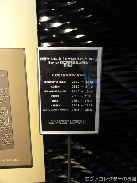 エヴァBlu-ray BOX発売記念オールナイト上映会第弐夜の上映スケジュール