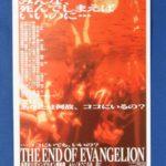 TOHOシネマズ新宿で開催された『新世紀エヴァンゲリオン』オールナイト上映会【第弐夜】に行ってきました