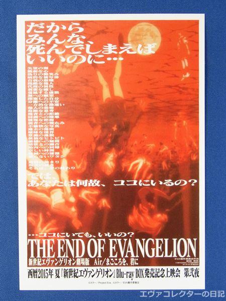 西暦2015年 夏「新世紀エヴァンゲリオン」Blu-ray BOX発売記念オールナイト上映会でプレゼントされたポストカード
