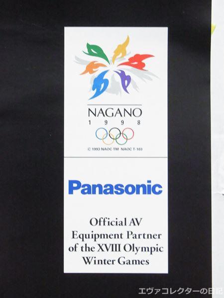 長野オリンピックの公式ロゴマーク。エヴァとパナソニックのDVDプレイヤーのポスターにはいっていた