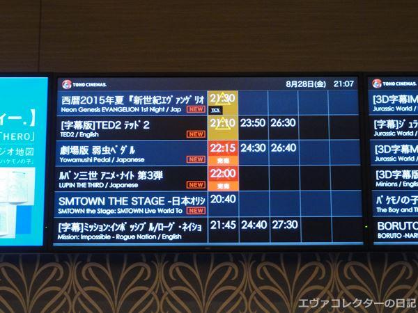 西暦2015年 夏 『新世紀エヴァンゲリオン』 Blu-ray BOX発売記念上映会 第壱夜の電光掲示板