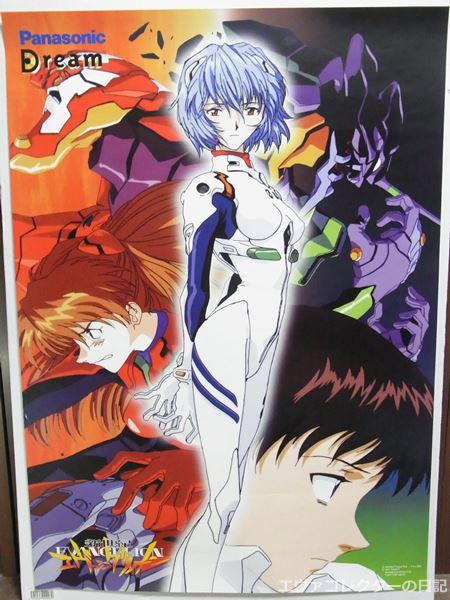 摩砂雪氏の描いたレイ・シンジ・アスカのイラストが入ったパナのDVDプレイヤーの宣伝用ポスター