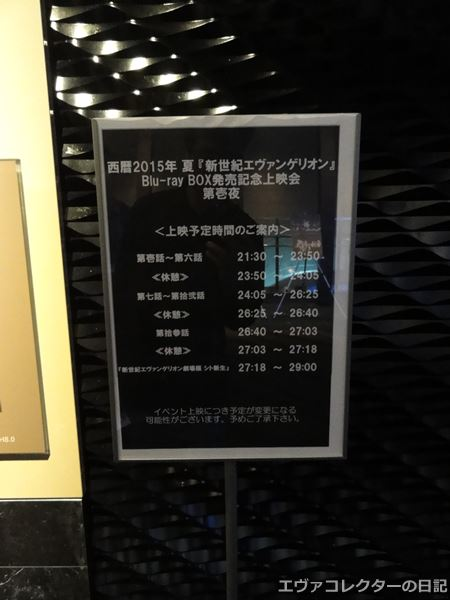 西暦2015年 夏「新世紀エヴァンゲリオン」Blu-ray BOX発売記念上映会 第壱夜の上映スケジュール