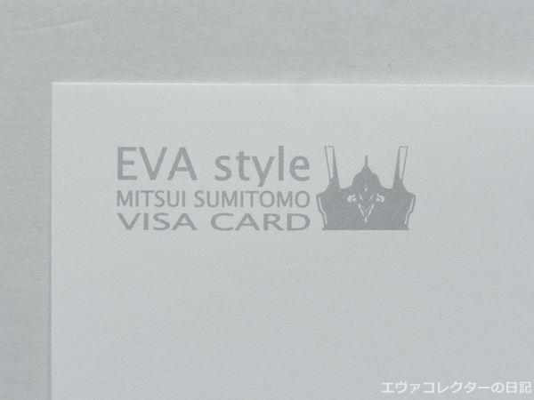 EVA style VISA CARD のロゴ