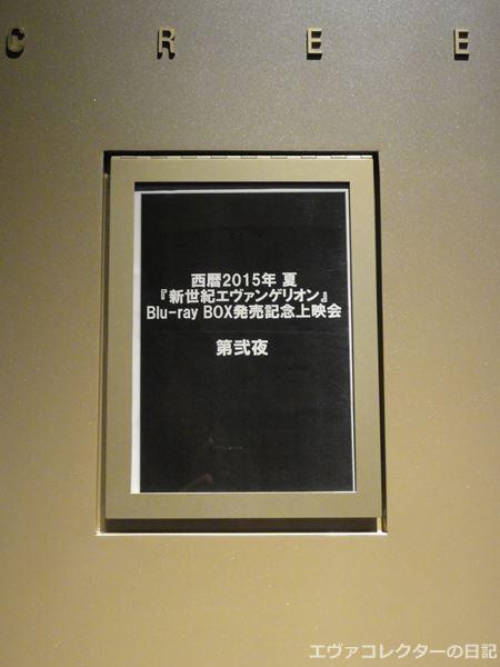 エヴァBlu-rayBOX発売記念上映会第弐夜の会場