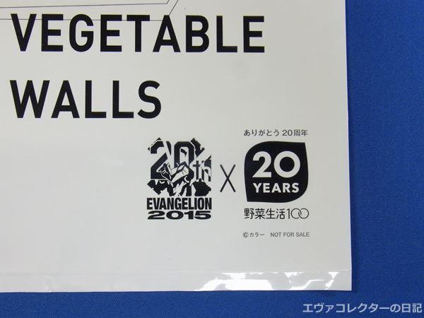 野菜生活100とエヴァの20周年記念ロゴ