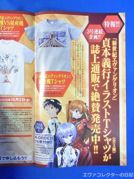 ヤングエース誌上通販限定の、貞本義行イラストを使用したTシャツ