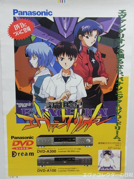 PanasonicパナソニックのDVDプレイヤーDreamの宣伝用ポスターになったエヴァ