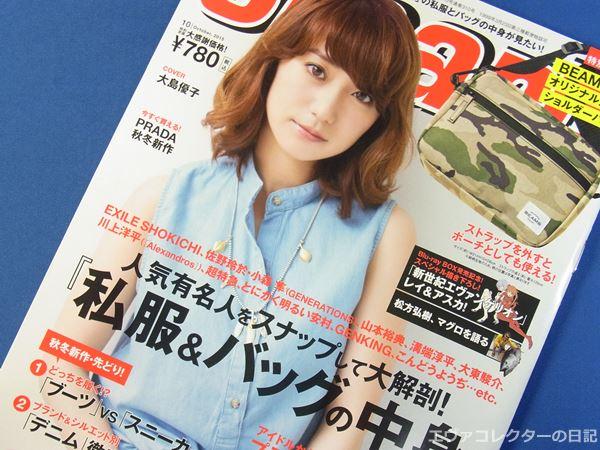 雑誌smart2015年10月号にはエヴァ特集があり