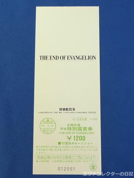 新世紀エヴァンゲリオンBlu-rayのブックレットに載っている前売り券の実物