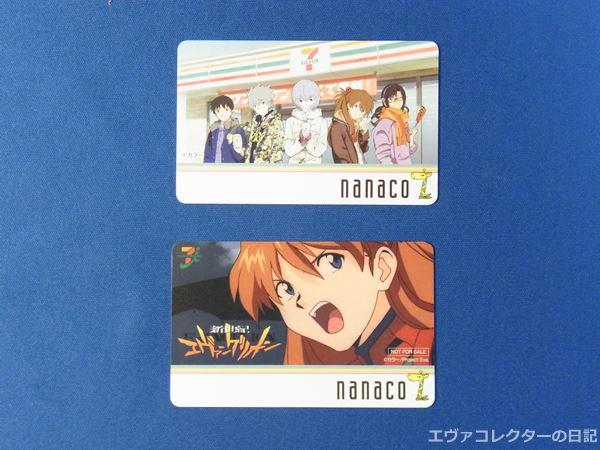 エヴァンゲリオンとセブンイレブンのコラボグッズ、nanacoカードのエヴァバージョン2枚組み