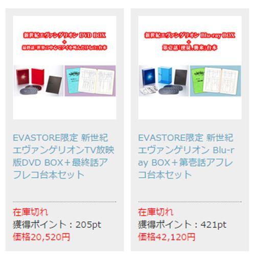 エヴァストア限定版のエヴァンゲリオンBlu-rayとDVDはともに売り切れ
