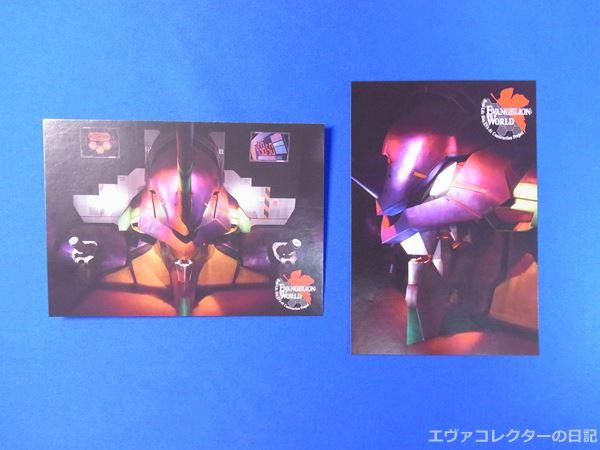 富士急ハイランドの「実物大エヴァ」建造記念のポストカードセット