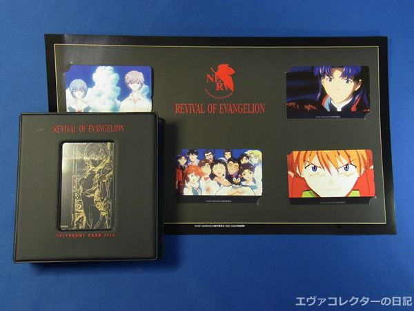 REVIVAL OF EVANGELION テレカセットとテレカファイル