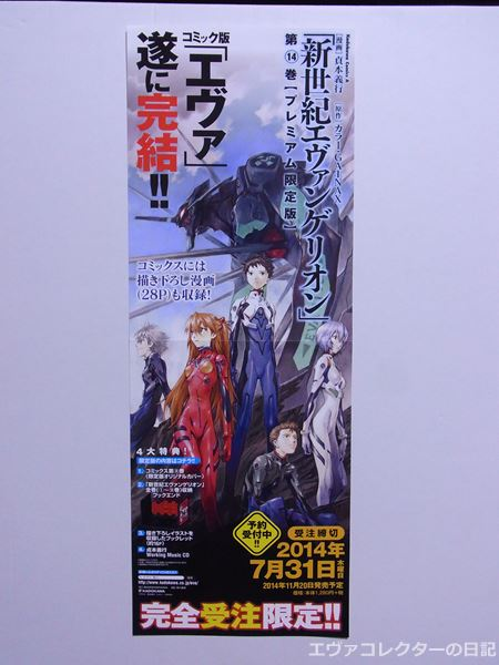 『新世紀エヴァンゲリオン』第14巻 プレミアム限定版 宣伝ポスター B3書店用ハーフサイズポスター