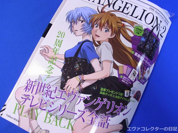 Mode EVANGELION2 ~20th Anniversary MOOK~ 表紙のレイとアスカ