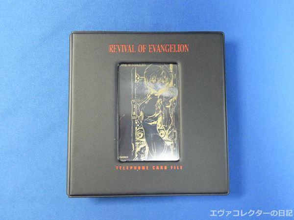 REVIVAL OF EVANGELIONで販売されたテレカ収納ファイルとスペシャルテレカ