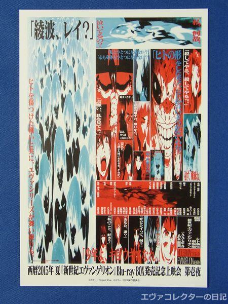 シト新生の第3弾ポスターイラストを使用したポストカード