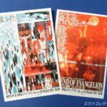エヴァグッズ No.548~549『新世紀エヴァンゲリオン』Blu-ray BOX発売記念上映会 入場者特典ポストカード2種
