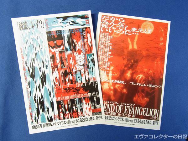 「西暦2015年 夏『新世紀エヴァンゲリオン』Blu-ray BOX発売記念」入場者特典ポストカード2種類