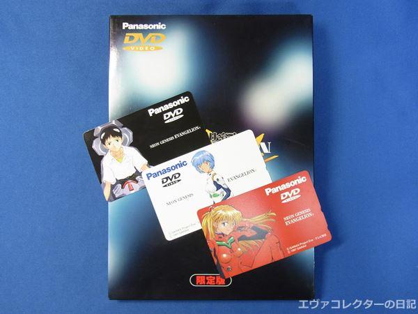 パナソニックDVDプレイヤー「Dream」の宣伝用テレカセット
