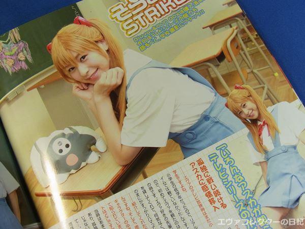 月刊エヴァⅩ マガジン第1号 徳井青空さんのインタビュー記事