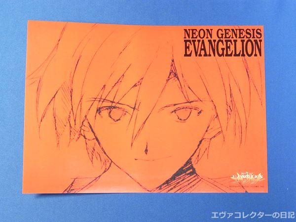 エヴァオープニングに一瞬だけ移る渚カヲルのカットを使ったポスター