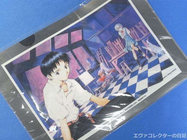 エヴァ劇場版 シト新生で販売されたクリアファイル、シンジとレイ