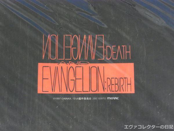 エヴァンゲリオン劇場版シト新生の英語ロゴ