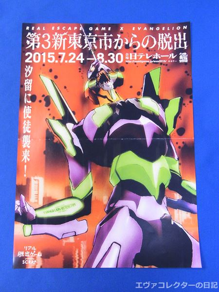 「リアル脱出ゲーム×エヴァンゲリオン 第3新東京市からの脱出」のチラシ。エヴァ初号機のイラスト