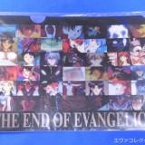 『新世紀エヴァンゲリオン劇場版 Air/まごころを、君に the end of evangelionの市販品クリアファイル