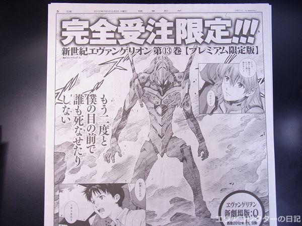 貞本エヴァコミックス13巻の広告
