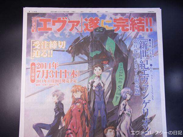 貞本エヴァコミックス最終刊14巻の新聞広告
