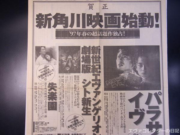 新世紀エヴァンゲリオン劇場版 シト新生公開前の新聞一面広告 角川映画