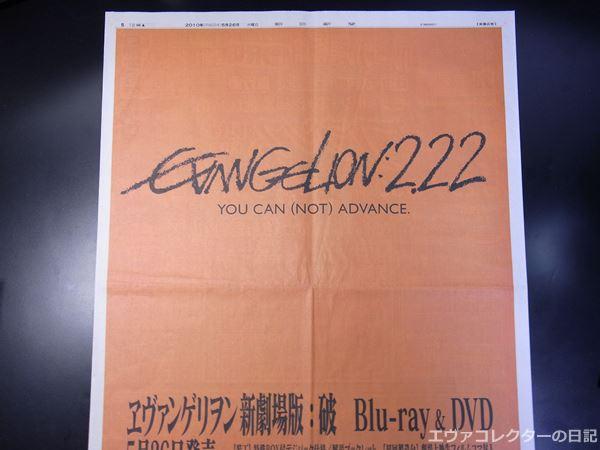 ヱヴァンゲリヲン新劇場版:破のブルーレイ発売一面新聞広告