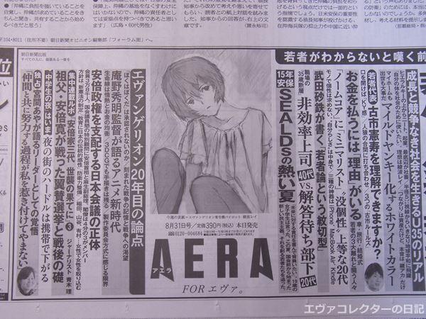 AERAに載ったレイが表紙の号の新聞広告