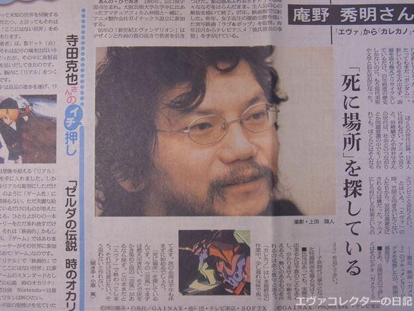 彼氏彼女の事情の監督をしていた時の庵野秀明監督インタビュー記事